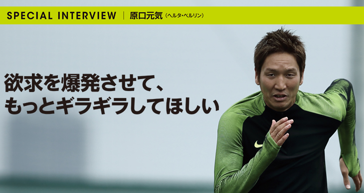 SPECIAL INTERVIEW<br>原口元気(ヘルタ・ベルリン)