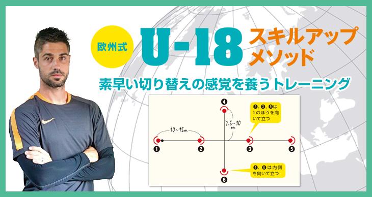 U-18スキルアップメソッド<br>「3人目の動き」を身につけるトレーニング