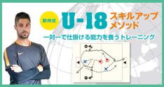 U-18スキルアップメソッド<br>一対一で仕掛ける能力を養うトレーニング