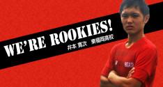 We're Rookies! ~1年生たちの挑戦~<br>井本寛次(東福岡高校)