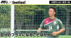 大学サッカーのすゝめ<br>酢崎 祥人(常葉大学浜松キャンパス 健康プロデュース学部)