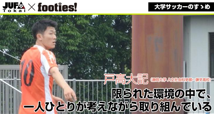 大学サッカーのすゝめ<br>戸高 大記(静岡大学 人文社会科学部)