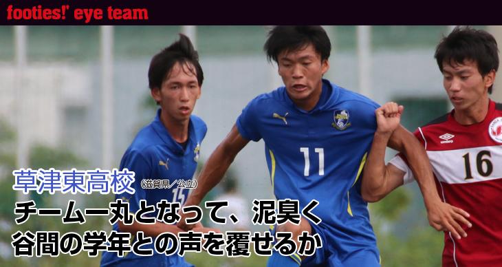 全国強豪校REPORT<br>草津東高校(滋賀県/公立)