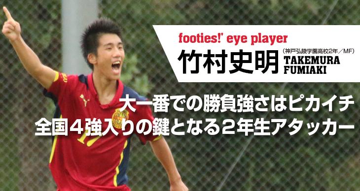 竹村史明(神戸弘陵学園高校2年/MF)<br>大一番での勝負強さはピカイチ