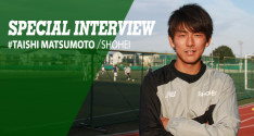 SPECIAL INTERVIEW<br>松本泰志(昌平高校3年/MF)