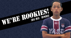 We're Rookies! ~1年生たちの挑戦~<br>浦谷僚志(野洲高校)