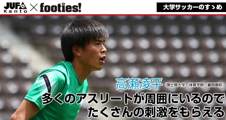 大学サッカーのすゝめ<br>高瀬凌平(国士舘大学)