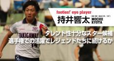 持井響太(滝川第二高校3年/MF)<br>選手権での活躍でレジェンドたちに続けるか