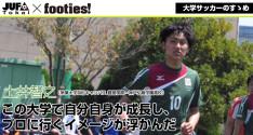 大学サッカーのすゝめ<br>土井智之(常葉大学浜松キャンパス)