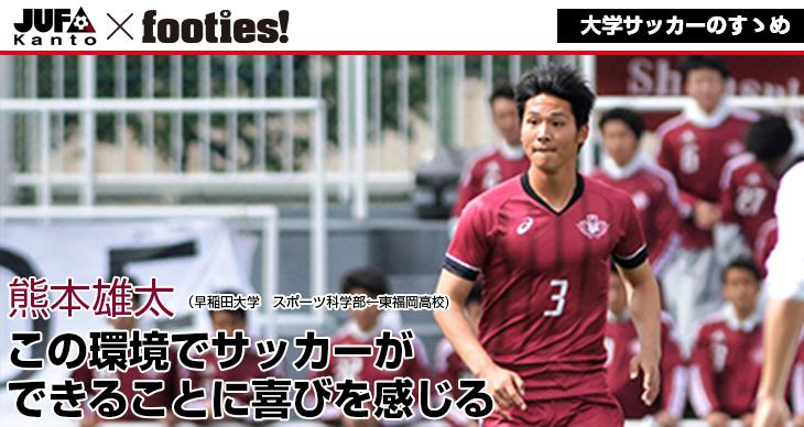大学サッカーのすゝめ<br>熊本 雄太(早稲田大学 スポーツ科学部)