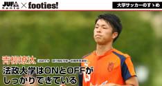 大学サッカーのすゝめ<br>青柳燎汰(法政大学)