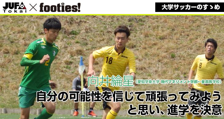 大学サッカーのすゝめ<br>向井綸星(愛知学泉大学)