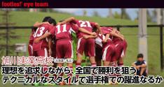 全国強豪校REPORT<br>旭川実業高校(北海道/私立)