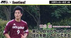 大学サッカーのすゝめ<br>知念 慶(愛知学院大学 法学部)