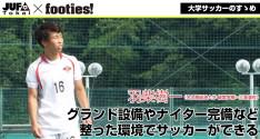 大学サッカーのすゝめ<br>羽柴樹一(名古屋経済大学)