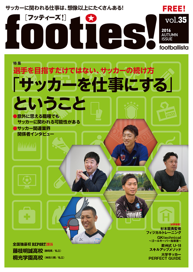 footies!vol.35<br />2016 AUTUMN ISSUE