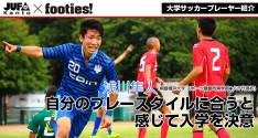 大学サッカーのすゝめ<br>浅川隼人(桐蔭横浜大学)