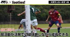 大学サッカーのすゝめ<br>谷口海斗(岐阜経済大学)
