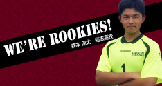We're Rookies! ~1年生たちの挑戦~<br>森本涼太(尚志高校)