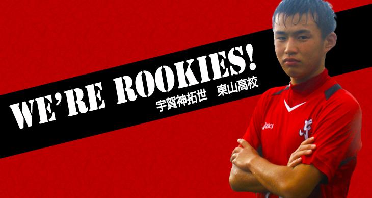 We're Rookies! ~1年生たちの挑戦~<br>宇賀神拓世(東山高校)