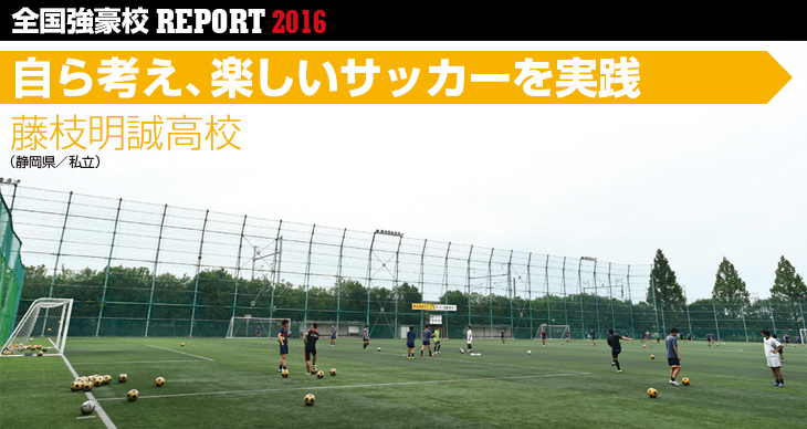 藤枝明誠高校