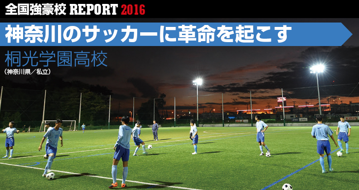 桐光学園高校