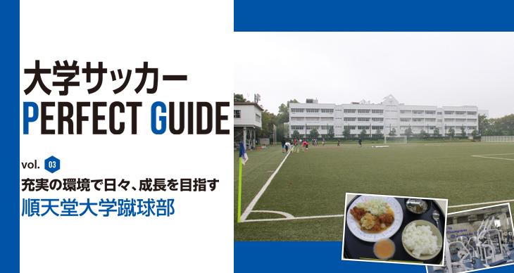 大学サッカー PERFECT GUIDE 「順天堂大学蹴球部」