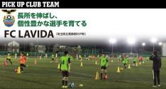 PICK UP CLUB TEAM<br>FC LAVIDA(埼玉県北葛飾郡杉戸町)
