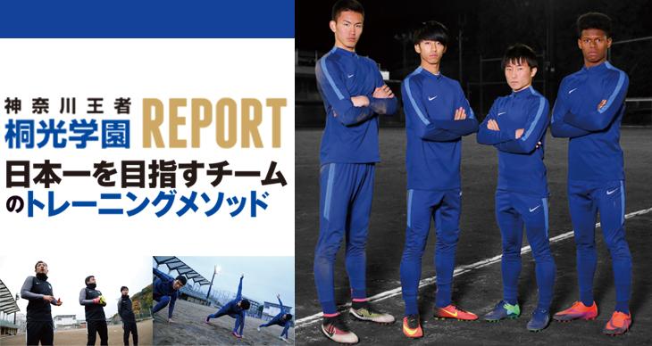 神奈川王者 桐光学園REPORT<br>日本一を目指すチームのトレーニングメソッド