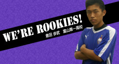 Wer'e Rookies! ~1年生たちの挑戦~<br>倉田歩武(富山第一高校)