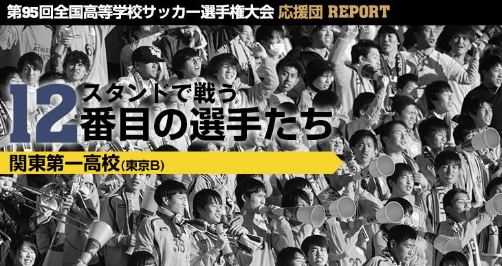 スタンドで戦う12番目の選手たち<br>関東第一高校(東京B)