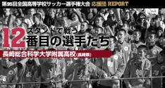 スタンドで戦う12番目の選手たち<br>長崎総科大附属高校(長崎県)