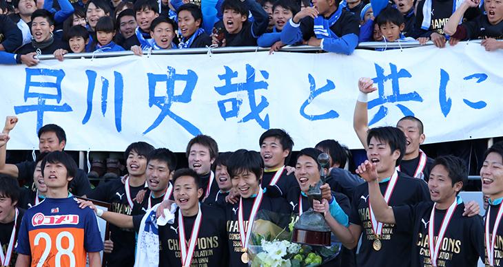 歴史的大勝で大学日本一は筑波大学!<br>横断幕「早川史哉と共に。」に誓った想い