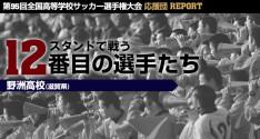 スタンドで戦う12番目の選手たち<br>野洲高校(滋賀県)
