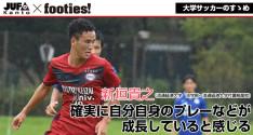 大学サッカーのすゝめ<br>新垣貴之(流通経済大学)