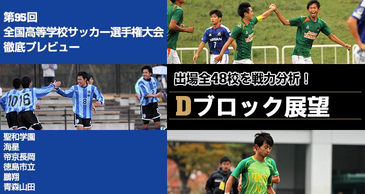 Dブロック展望<br>第95回全国高校サッカー選手権徹底プレビュー