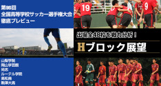Hブロック展望<br>第95回全国高校サッカー選手権徹底プレビュー