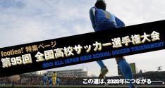 [特集]第95回 全国高校サッカー選手権大会