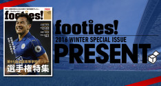 footies! 2016 WINTER SPECIAL ISSUE PRESENT