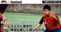 大学サッカーのすゝめ<br>林 遼太(法政大学)