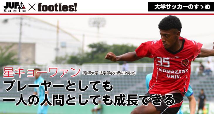 大学サッカーのすゝめ<br>星キョーワァン(駒澤大学)