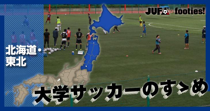 大学サッカーのすゝめ<br>大学生出身校MAP-北海道・東北-
