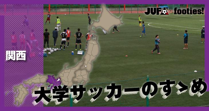 大学サッカーのすゝめ<br>大学生出身校MAP-関西-
