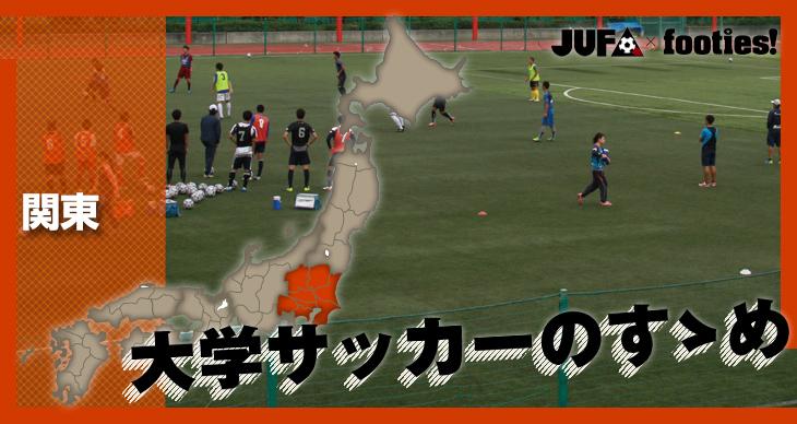 大学サッカーのすゝめ<br>大学生出身校MAP-関東-