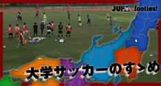 大学サッカーのすゝめ<br>大学サッカープレーヤー出身校MAP