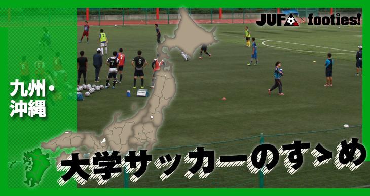 大学サッカーのすゝめ<br>大学生出身校MAP-九州・沖縄-
