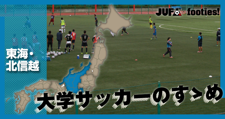 大学サッカーのすゝめ<br>大学生出身校MAP-東海・北信越-