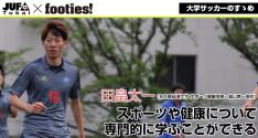 大学サッカーのすゝめ<br>田畠太一(名古屋学院大学)