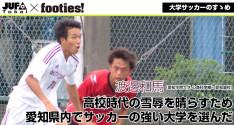 大学サッカーのすゝめ<br>渡邊和馬(愛知学院大学)