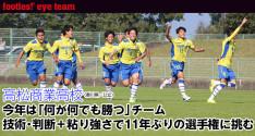 全国強豪校REPORT<br>高松商業高校(香川県/公立)